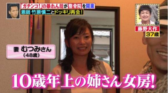 藤野大作、嫁