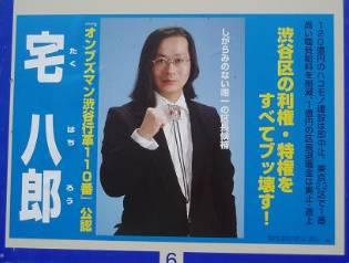 宅八郎の選挙