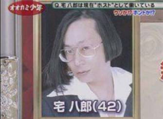 宅八郎のホスト時代の写真