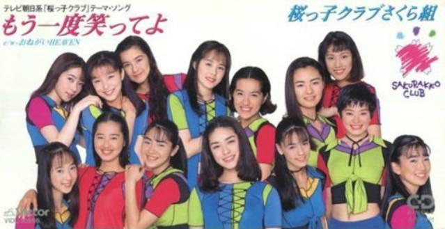 桜っ子クラブさくら組の加藤紀子の画像