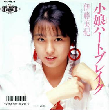 仁藤優子と伊藤美紀