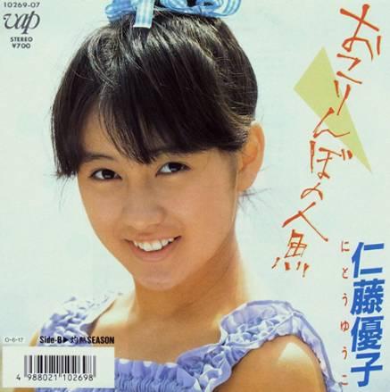 仁藤優子の画像