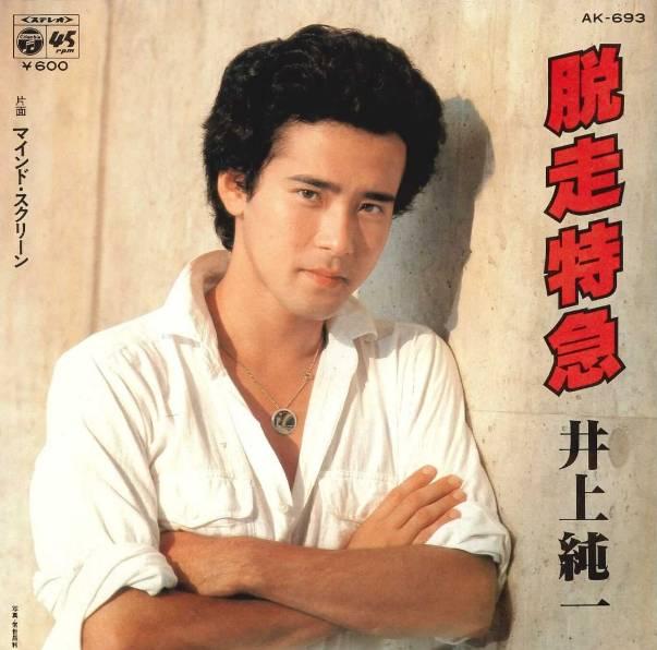 井上純一の若い頃の写真