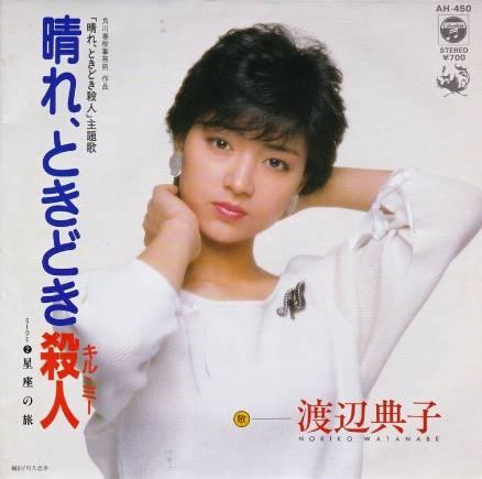 渡辺典子かわいい昔の画像