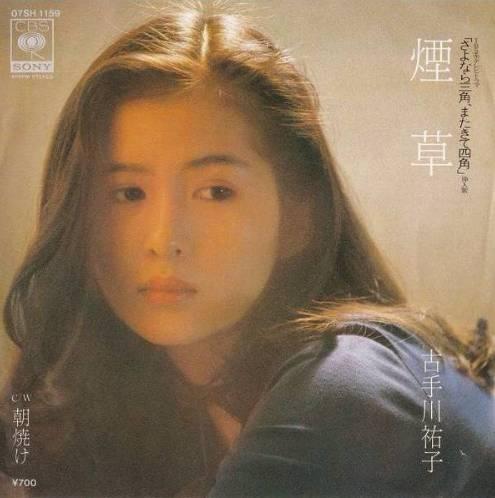 古手川祐子かわいい画像