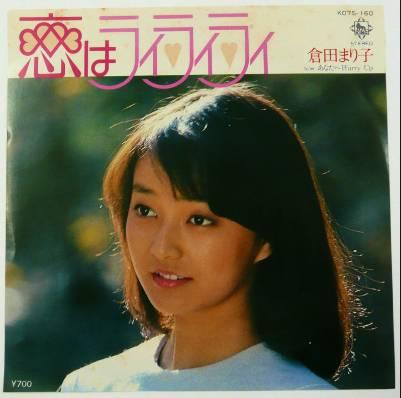 倉田まり子の若い頃の画像