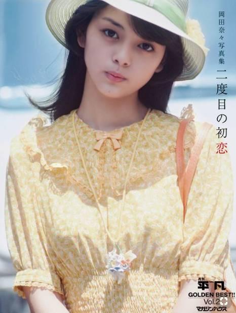 岡田奈々の若い頃のかわいい画像