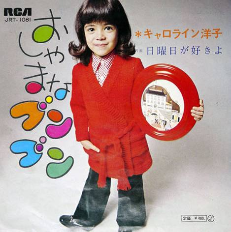キャロライン洋子のデビュー当時