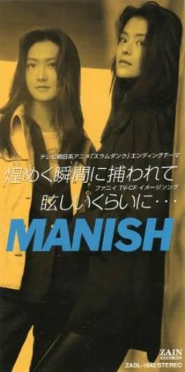 manish高橋美玲の現在
