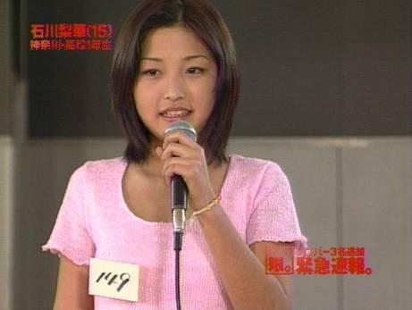 石川梨華のデビュー当時かわいい画像
