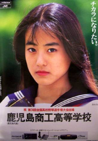 持田真樹の若い頃の画像