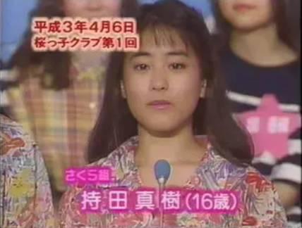 持田真樹の若い頃かわいい画像