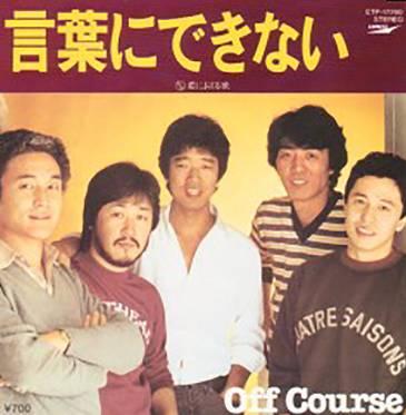 小田和正の若い頃の画像