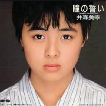 井森美幸の若い頃